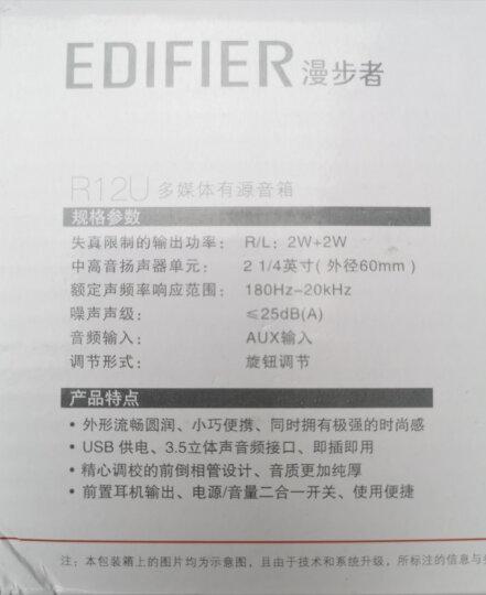 漫步者(EDIFIER)R12U 外观时尚、音质纯正的入门级微型2.0桌面音响 笔记本音箱 电脑音箱 白色 晒单图