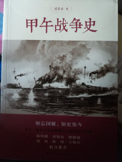甲午战争史 晒单图