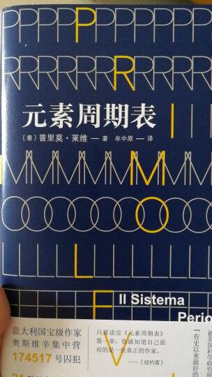 元素周期表(精装) 晒单图