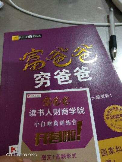 富爸爸穷爸爸(20周年修订版)财商教育系列 经济投资企业管理书籍个人理财书籍 晒单图