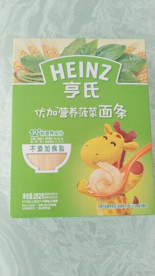 亨氏(Heinz)婴儿面条 优加面条 宝宝面条儿童线面 婴幼儿辅食面 营养胡萝卜252G 1盒 晒单图