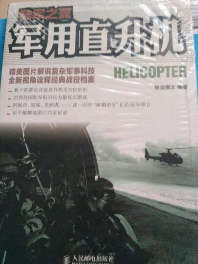 陆军之翼:军用直升机 晒单图