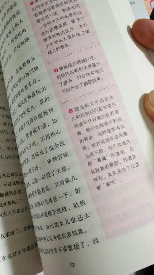 福尔摩斯探案集 小学生课外阅读书籍三四五六年级必读世界经典文学名著青少年儿童读物故事书 名师精读版 晒单图