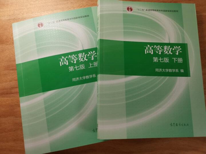 大学数学学习辅导丛书:高等数学习题全解指南(上册 第七版) 晒单图
