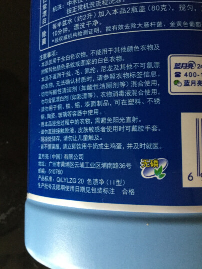 蓝月亮 蓝色月光 彩色衣物色渍净 彩漂 600g/瓶 晒单图