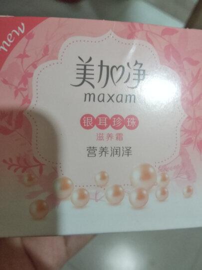 美加净(MAXAM)珍珠银耳霜80g银耳蜜100ml两件套 经典国货保湿滋养面霜护肤品清爽保湿不油腻 晒单图
