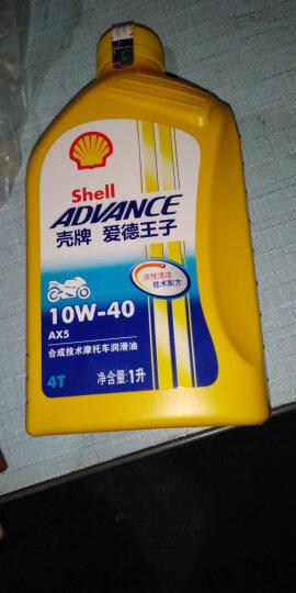壳牌 爱德王子AX5 SL 4T 摩托车机油 润滑油 10W-40  1升 晒单图