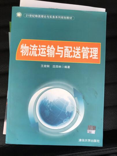 物流运输与配送管理/21世纪物流理论与实务系列规划教材 晒单图