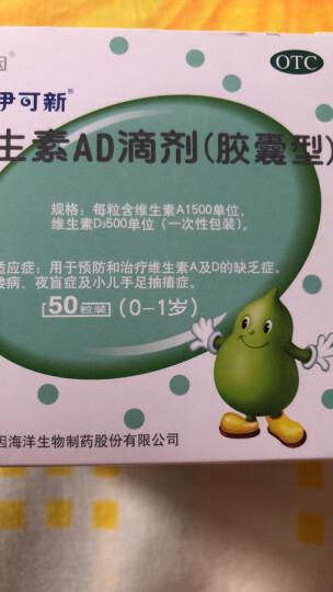 伊可新 维生素AD滴剂 胶囊型 50粒  0-1岁 佝偻症 夜盲症 手足抽搐 晒单图