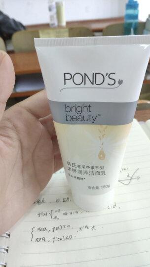 旁氏(POND'S)洗面奶 清澈净透系列 清澈净透洁面乳150g(新旧包装随机发) 晒单图