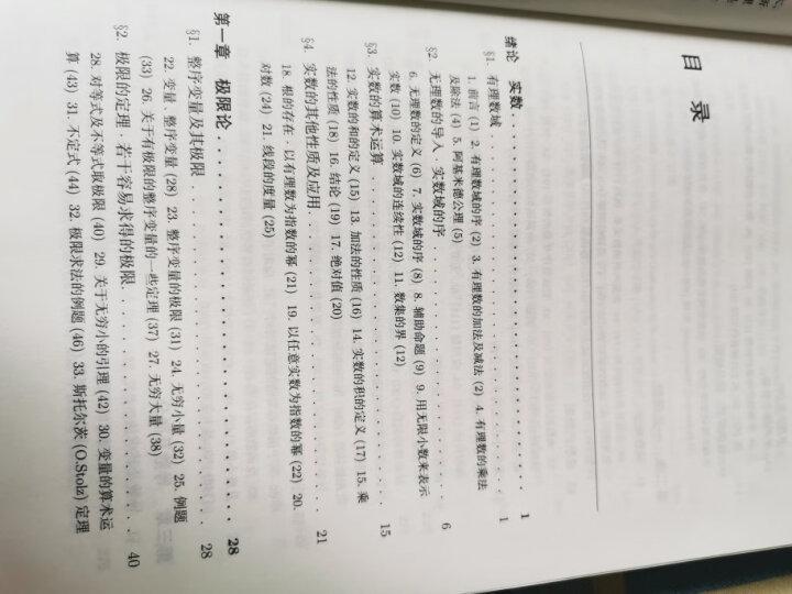 包邮 俄罗斯数学教材选译 微积分学教程 菲赫金哥尔茨 全三卷 第8版 中文版 高等教育  晒单图