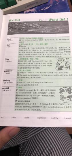 新东方 高中英语词汇词根+联想记忆法 晒单图