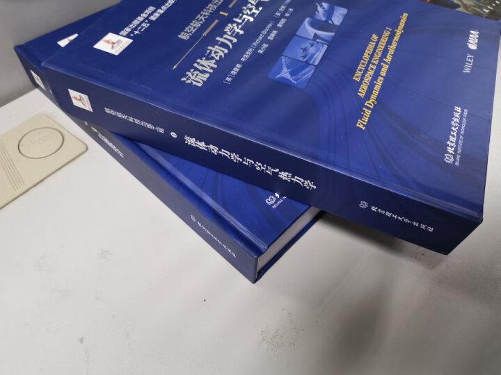 航空航天科技出版工程1 流体动力学与空气热力学 晒单图