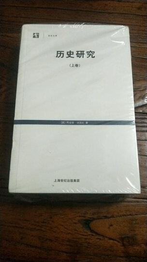 世纪人文系列丛书·世纪文库:中国近代史 晒单图