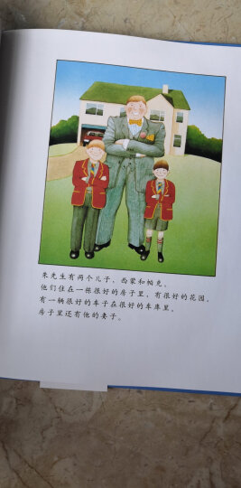 国际绘本大师安东尼·布朗:朱家故事(启发童书馆出品) 晒单图