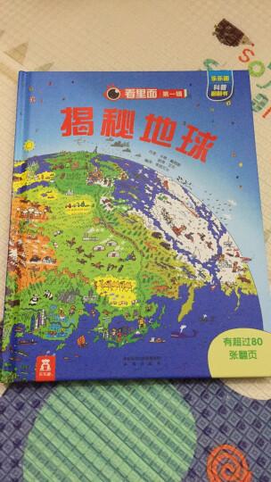 看里面系列:揭秘地球 晒单图
