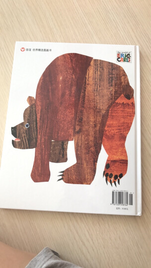 信谊绘本世界精选图画书:棕色的熊,棕色的熊,你在看什么? 晒单图