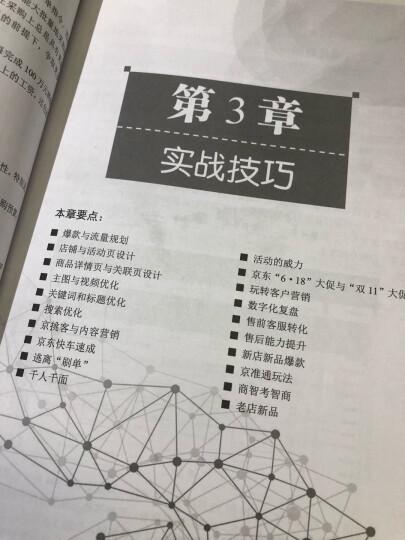 京东平台运营案例精解(博文视点出品) 晒单图