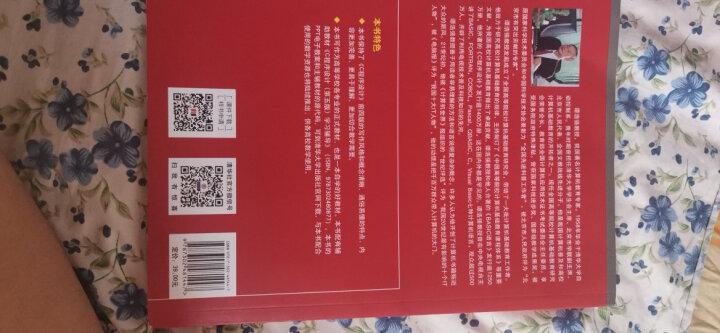 """C++语言程序设计(在线教学版 第4版)/清华大学计算机系列教材,普通高等教育""""十一五""""国家级规划教材 晒单图"""