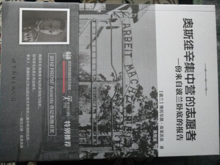 奥斯维辛集中营的志愿者:一份来自波兰卧底的报告 晒单图