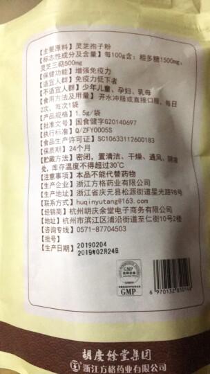 胡庆余堂方格牌破壁灵芝孢子粉 增强免疫力1.5g/袋*48袋 1.5g/袋*48袋*4袋套餐 晒单图