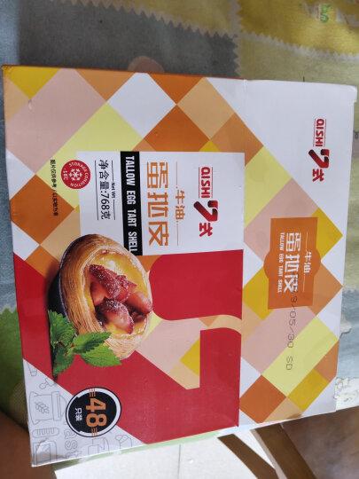 7式牛油蛋挞皮大号带锡纸托手工擀制西式烘焙半成品烘焙原料蛋挞酥皮48个768克 晒单图