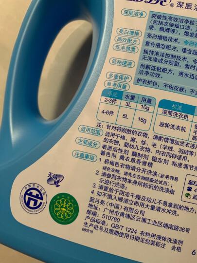 蓝月亮洗衣液12斤套装:亮白增艳薰衣草3kg瓶+1kg袋*3 晒单图
