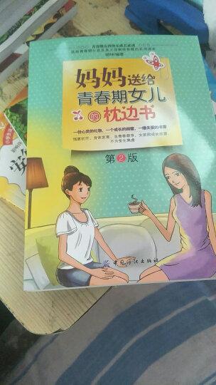 懂事的女孩有出息:13岁之前女孩一定要懂的61件事:漫画版 晒单图