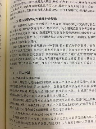 民法思维:请求权基础理论体系(最新版) 晒单图