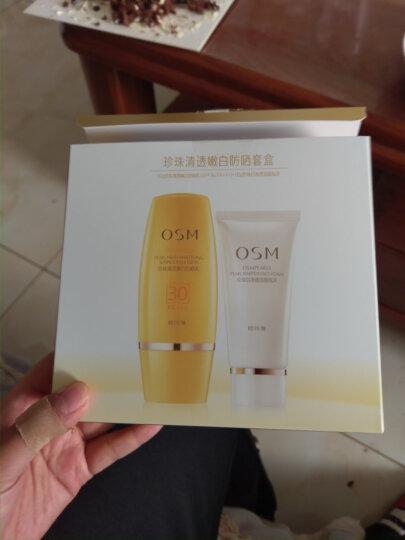 欧诗漫OSM  珍珠清透嫩白防晒乳优惠套盒60g(隔离防水 防晒霜) 晒单图