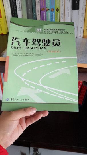 国家职业资格培训教程:汽车驾驶员(基础知识) 晒单图
