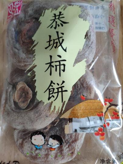 【桂林馆】恭城柿饼干 圆柿子饼广西桂林特产干果食品 2袋 晒单图