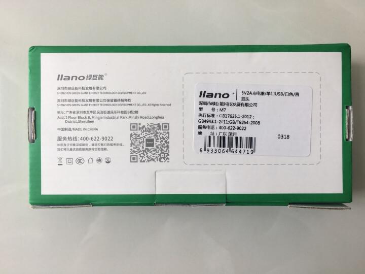 绿巨能(llano) 充电头 苹果充电器 usb2A快充适用安卓/iPhone6s/7/华为p9/小米5/6 三星/魅族等 手机充电器头 晒单图