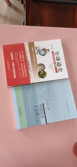 名家通识讲座书系:中国历史十五讲(第二版) 晒单图
