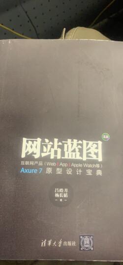 网站蓝图3.0:Axure7原型设计宝典(互联网产品Web\App\Apple Watch等) 晒单图
