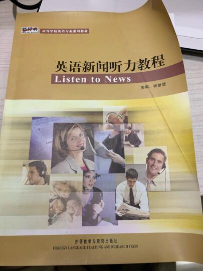 英语新闻听力教程(配光盘1张) 晒单图