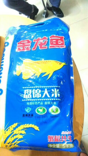 金龙鱼 东北大米 蟹稻共生 盘锦大米5KG 晒单图