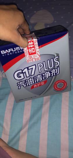 巴孚G17 PLUS 燃油宝10瓶一年周期装 德国进口浓缩汽油添加剂原液 除积碳燃油清净剂节油宝清洁剂汽车用品 晒单图