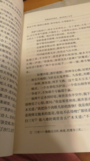 西游记原著版(套装上下册)(全两册)(中国古典文学读本丛书,七年级上册必读,1-9年级必读书单) 晒单图