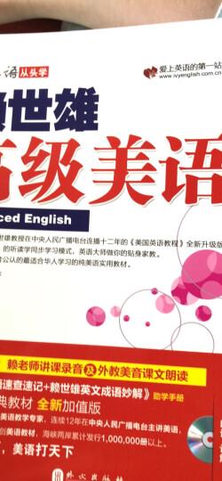美语从头学:赖世雄高级美语(新版 附光盘+助学手册) 晒单图
