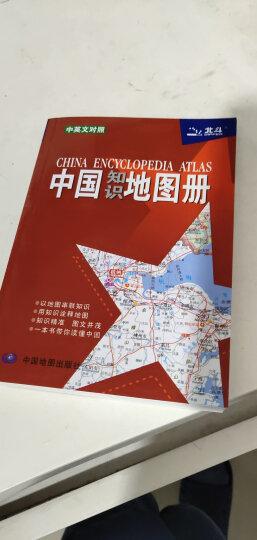 中国地图册+世界地图册(全新政区版 套装共2册) 晒单图