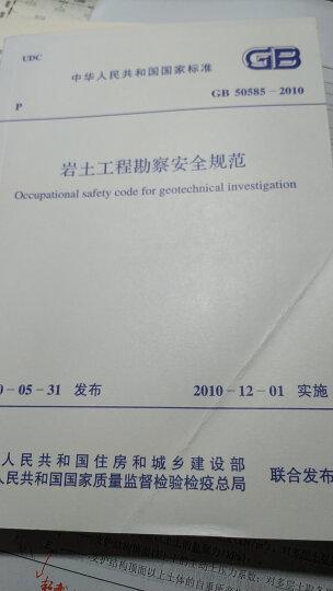 岩土工程勘察安全规范 GB50585-2010 晒单图