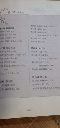 中国古代神话故事(彩图注音版 新课标国学名著) 晒单图