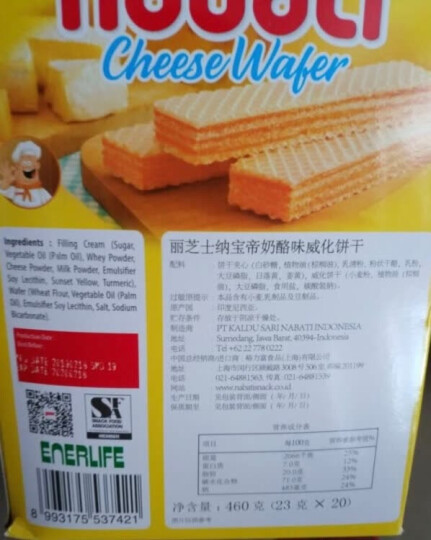 印尼进口 Nabati 丽芝士(Richeese)休闲零食 奶酪味 威化饼干 460g/盒 早餐下午茶 晒单图
