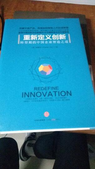 重新定义系列:重新定义公司+重新定义管理+重新定义团队(套装共3册) 晒单图