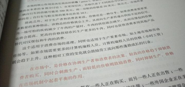 经济学(第19版·中文本·典藏版) 晒单图