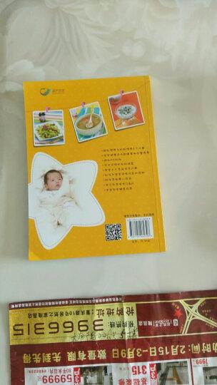 新编聪明宝宝营养食谱1000例 0-3岁宝宝食谱宝宝辅食书 0-3-6岁婴幼儿营养食谱 晒单图
