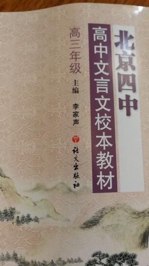 北京四中高中文言文校本教材(高3年级) 晒单图