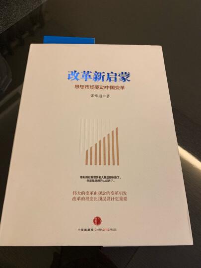 改革新启蒙:思想市场驱动中国变革 晒单图