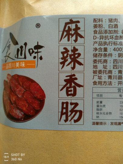 麻辣香肠腊肠400g腊肉火腿烟熏肉川味四川特产 麻辣味 晒单图